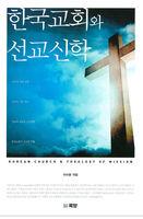 한국교회와 선교신학