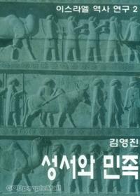 성서와 민족 - 이스라엘 역사 연구 2