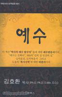 예수 - 국제크리스천학술원 총서
