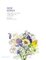 [개정판] 뉴코리아