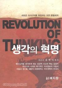 생각의 혁명