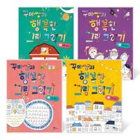 꾸미쌤과 행복한 그림 그리기 세트 (전4권)