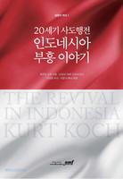 20세기 사도행전 인도네시아 부흥이야기