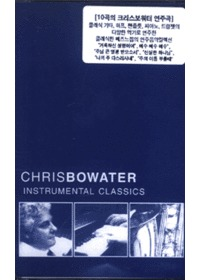 Chris bowater - Instrumental Classics (Tape)