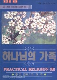 하나님의 가족 - 죤 라일 신앙강좌 시리즈 10