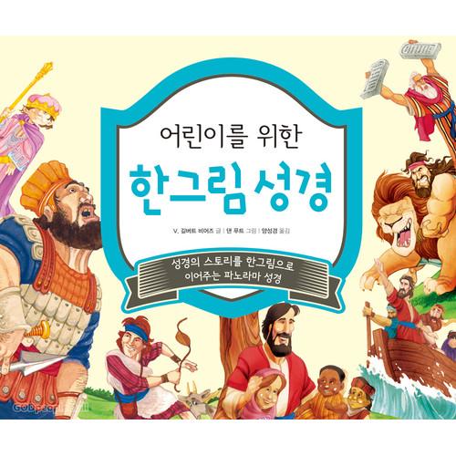 [개정판] 어린이를 위한 한그림 성경
