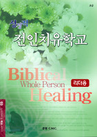 성경적 전인치유학교(리더용)