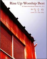 라이즈업 워십 BEST - 하늘을봐 (2CD)