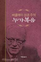 [개정판] 바클레이신약주석 시리즈 4 - 누가복음