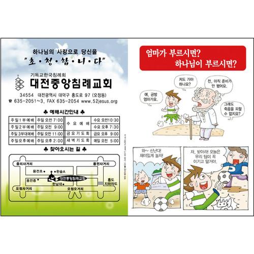[인쇄용] 만화전도지02 - 엄마가 부르시면? 하나님이 부르시면?  (100매)