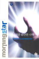 성령 충만한 사역 - 모닝스타 코리아저널 17호 (Vol.17-No.2)