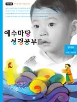 예수마당성경공부3 - 영아부 1~2세 (교사용 학생용)