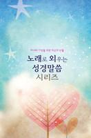 노래로 외우는 성경말씀 시리즈 전집 세트 (1집~6집/6CD)