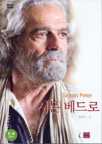 시몬 베드로 (2 DVD)