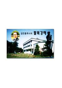 김진홍 목사 설교집 제9권 - 팔복강해 (10Tape)