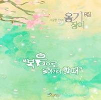 옹기장이 9집 - 복음으로 돌아가야 할 때 (CD)