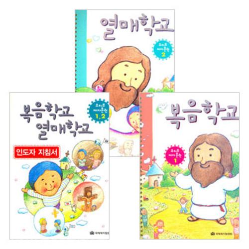 복음 열매학교 유치부 제자훈련 세트: 학생용 인도자용 (전3권)
