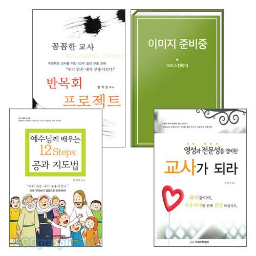 크리스천리더 교사 추천도서 세트(전4권)