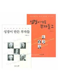 성경이 만든 부자들 세트(전2권)