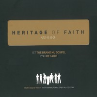 믿음의 유산 Heritage of Faith 10주년 기념 Special Edition (2CD)