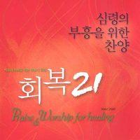 회복 21 - 심령의 부흥을 위한 찬양(CD)