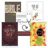 워렌 위어스비 2008~2009년 출간(개정) 저서 세트(전5권)