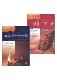 중동의 문화로 본 성경 세트(전2권)