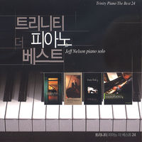 트리니티 피아노 더 베스트(2CD)