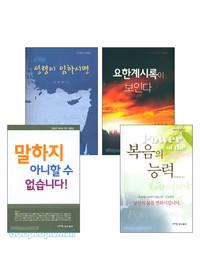 강효민 목사 저서 세트(전4권)