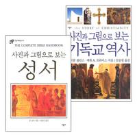 사진과 그림으로 보는 성서 기독교역사 세트(전2권)