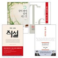 김관성 목사 저서 세트(전2권)