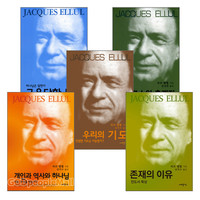 자끄 엘륄 2014년~2015년 출간(개정)도서 세트(전5권)