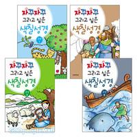 자꾸자꾸 그리고 싶은 색칠 성경 <구약> 세트(전4권)