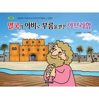 [개정판] 열국의 아비로 부름을 받은 아브라함 (구약2) (소)