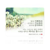 데코헤븐리 말씀액자 - DA0010 기뻐하라,기도하라,감사하라 (5R)
