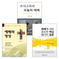 2017년에 출간(개정)된 예배(인도)자 관련 도서 세트(전3권)