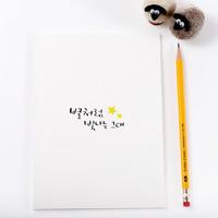 제이비 데일리노트 03.별처럼 빛나는 유선노트 (5권/1세트)
