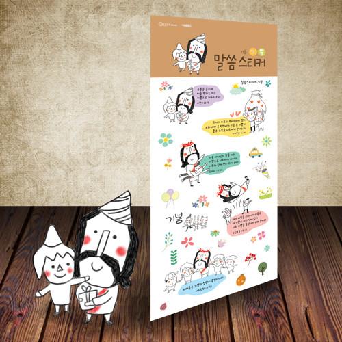 ★캠프코리아★가시면류관 말씀스티커_09.기쁨