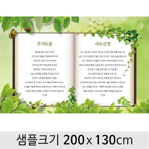 성경말씀현수막(주기도문,사도신경)-027  ( 200x130 )