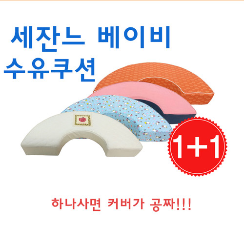 세잔느베이비 수유쿠션