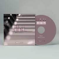 기도를 여는 끊이지 않는 찬송가 vol.4 - 새벽기도 필요음악 (CD)