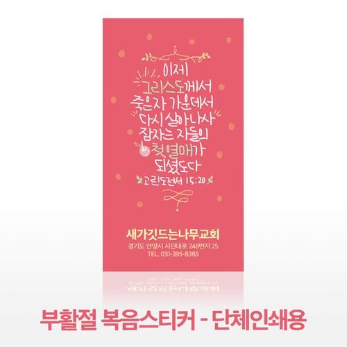 (부활절 단체인쇄용) 전도스티커 02 첫열매-핑크
