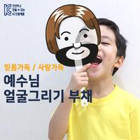 예수님 얼굴그리기 부채(그리기 수업활동)