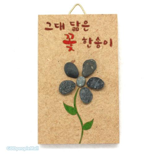 [에코스톤] 꽃한송이장식액자만들기