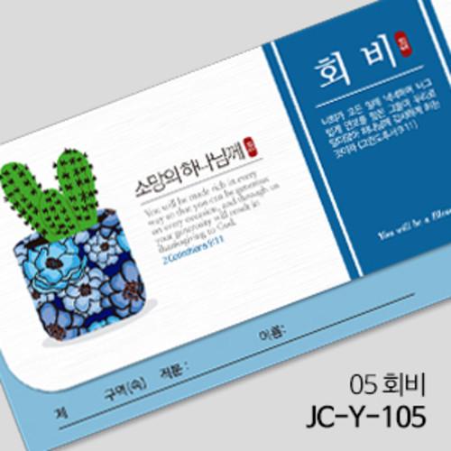 제이씨핸즈 연간헌금봉투 [회비헌금] JC-Y-105