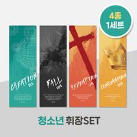 구원 스토리의 휘장 세트-창조 타락 구속 완성(캘리)