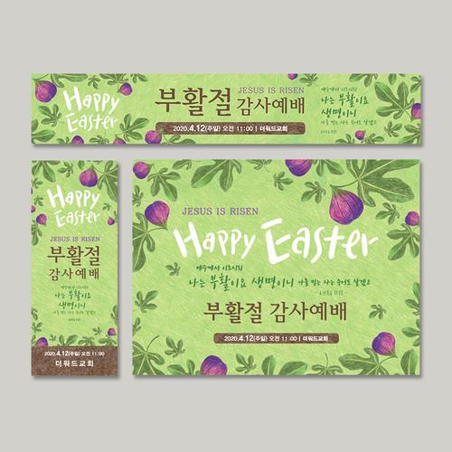 [주문제작] 더워드 부활절 현수막_ 무화과(그린)