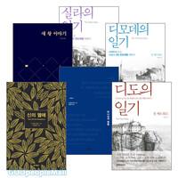 진 에드워즈 2015~2018년 출간(개정) 도서 세트(전4권)