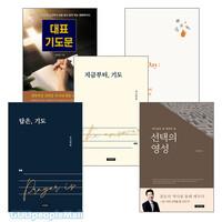 김학중 목사 2017~2020년 출간(개정)도서 세트(전3권)