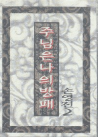 손영진 2 - Best Collection 1983-2000 (Tape)